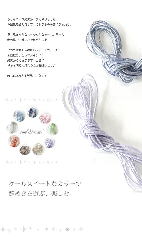 1404zakkaブリランテ糸