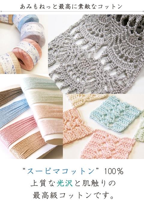 もらえる無料編み図あみもねっと最高に素敵なコットン