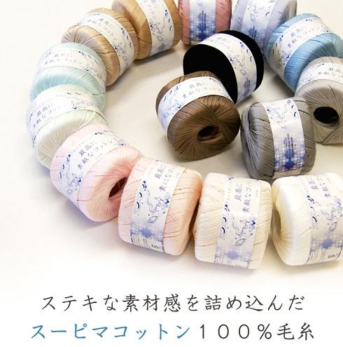 もらえる無料編み図あみもねっと最高に素敵なコットンカラバリ