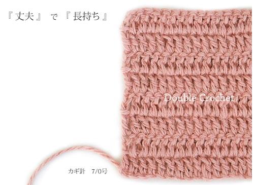 1452zakkaクレールジュートかぎ針編み地