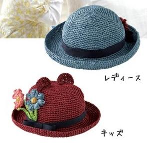 1467zakkaラフィアペアの帽子置き