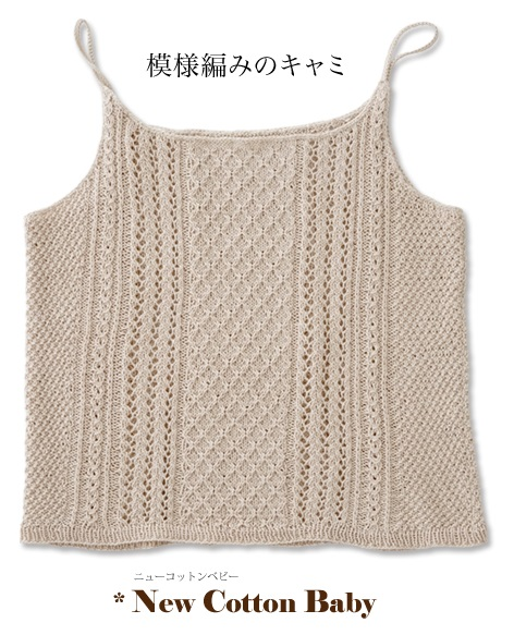 1473zakkaニューコットンベビー模様編みのキャミ