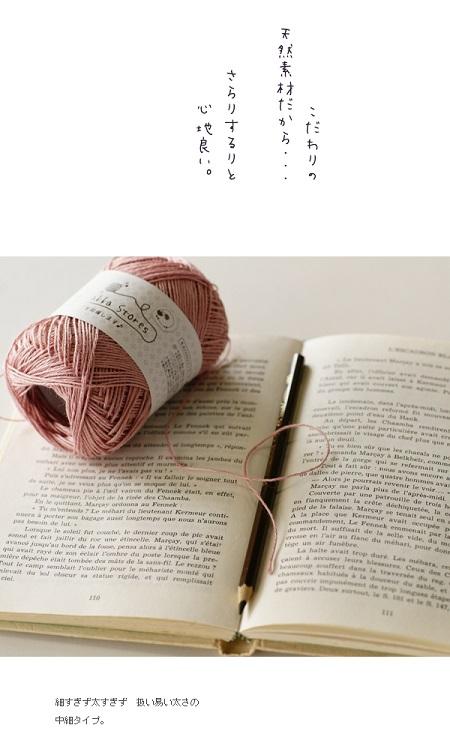 1482zakkaキラキラヘンプ糸替えラミーキュート糸端