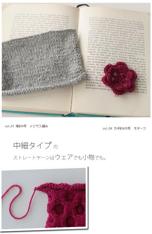 1497zakka栞編み地