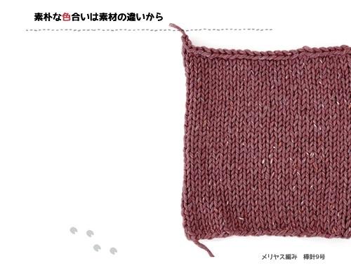 1512zakkaひつじのおさんぽメリヤス