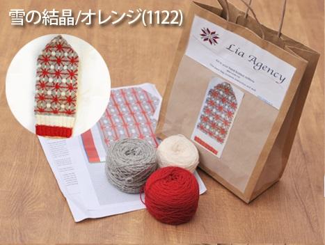 1517北欧ミトン手編みセット