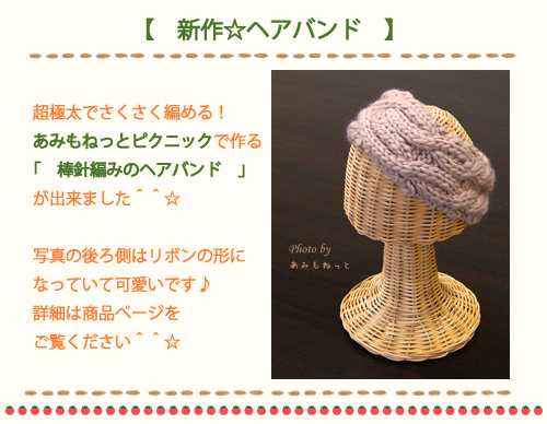 1526あみもねっとピクニック棒針編みのヘアバンド