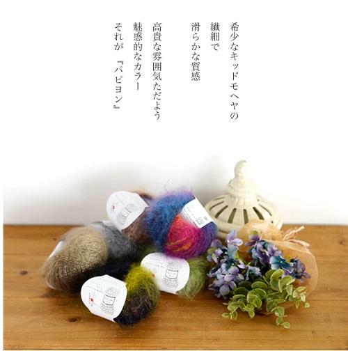 1530zakkaパピヨンイメージ