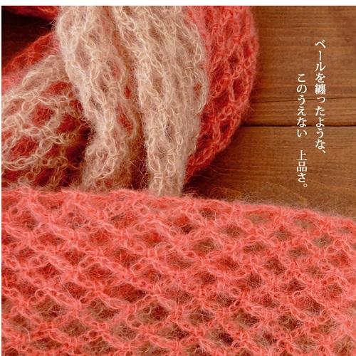 1550ピエロシルクローザバイカラーショール編み地アップ