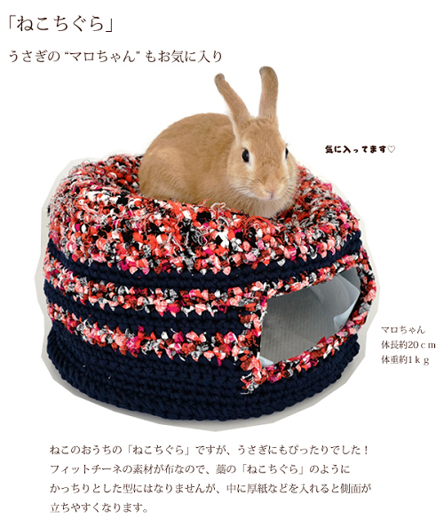 猫ちぐらフィットチーネかぎ針編み
