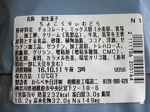 cyokodora3