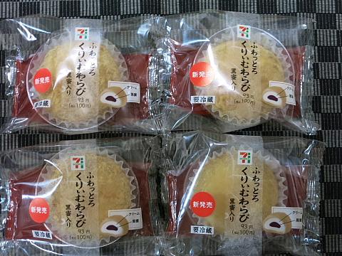 fuwatorowarabi1