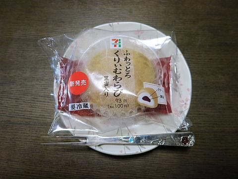 fuwatorowarabi2