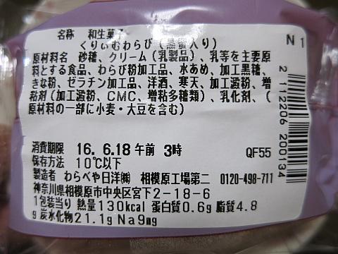 fuwatorowarabi3