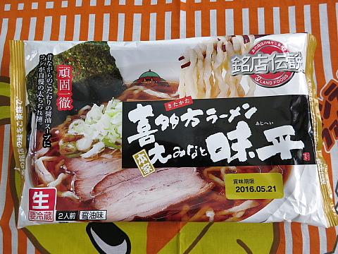 kitakataajihei1