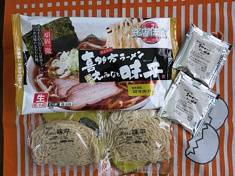kitakataajihei3