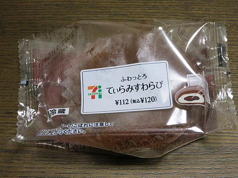 tirawarabi1