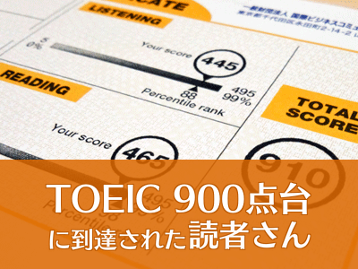 toeic900-readers-03.png