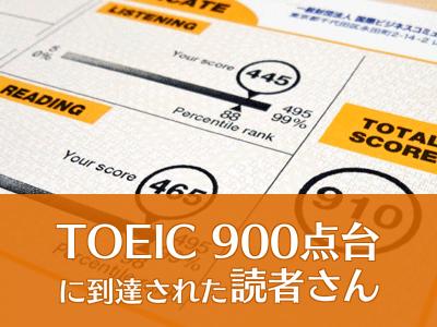 toeic900-readers-03.png