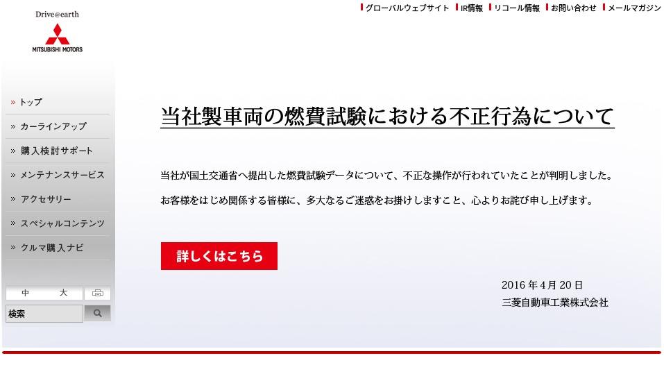 MITSUBISHI MOTORS JAPAN