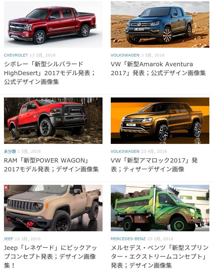 ピックアップトラック 最新自動車画像ニュース NEWCAR DESIGN
