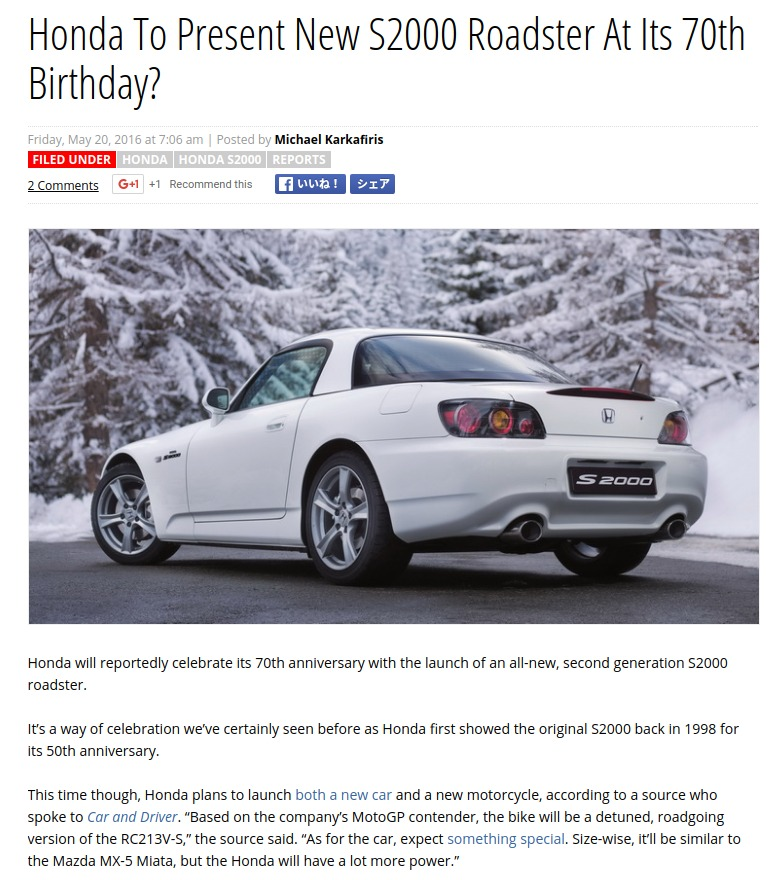 Honda To Present New S2000 Roadster At Its 70th Birthday