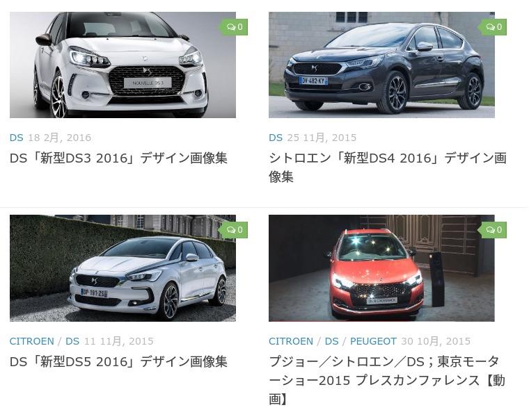 DS 最新自動車画像ニュース NEWCAR DESIGN