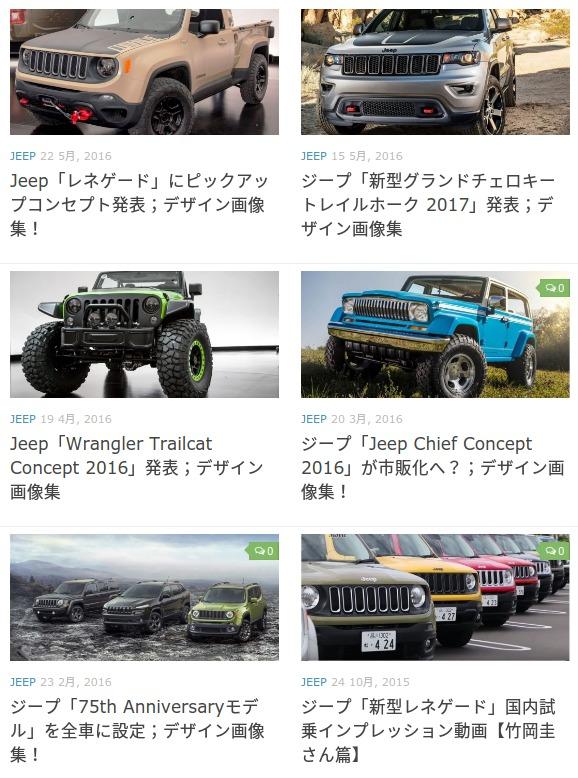 JEEP 最新自動車画像ニュース NEWCAR DESIGN