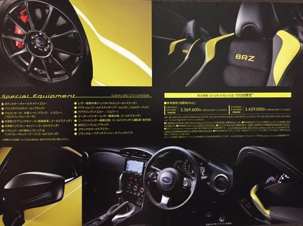 新型BRZ yellow3
