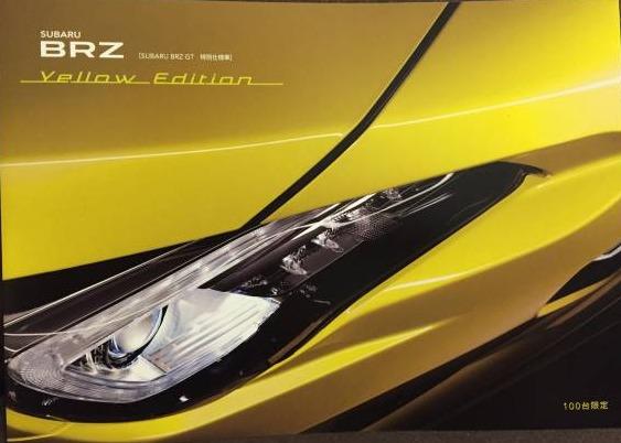 新型BRZ yellow
