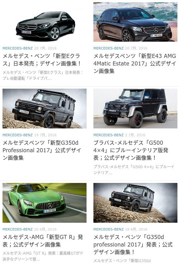 MERCEDES BENZ 最新自動車画像ニュース NEWCAR DESIGN