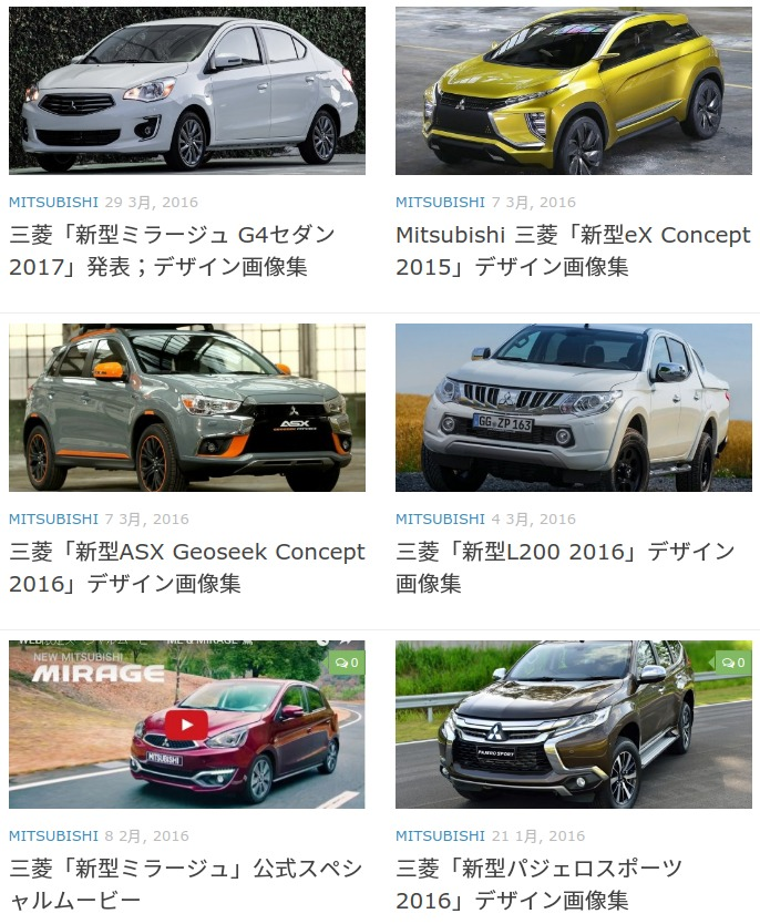MITSUBISHI 最新自動車画像ニュース NEWCAR DESIGN
