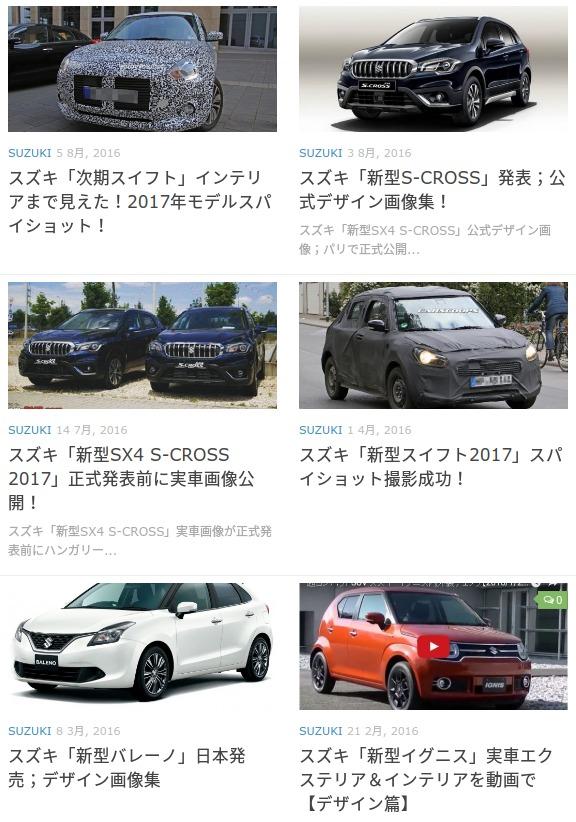 SUZUKI 最新自動車画像ニュース NEWCAR DESIGN