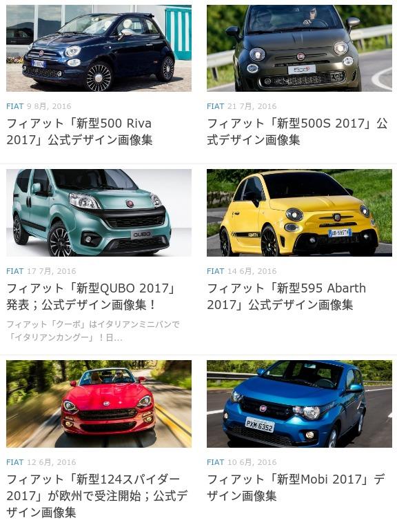 FIAT 最新自動車画像ニュース NEWCAR DESIGN