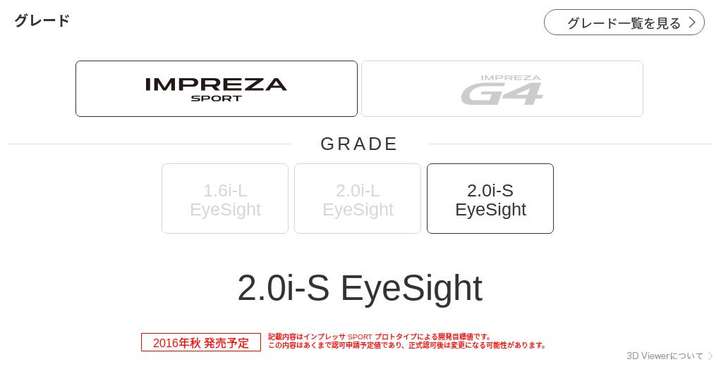 グレード詳細 新型インプレッサ SUBARU 2L