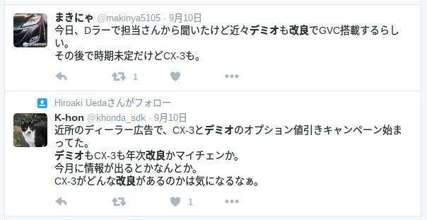 デミオ 改良 Twitter検索