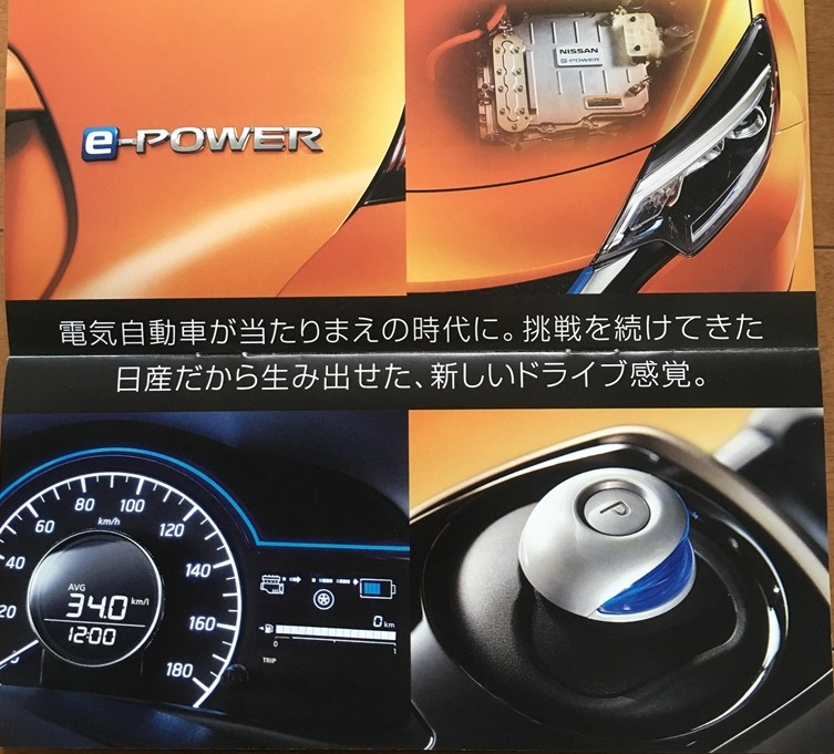 nissan note e-power 2016 02