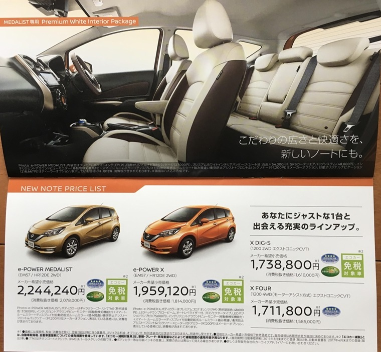 nissan note e-power 2016 01