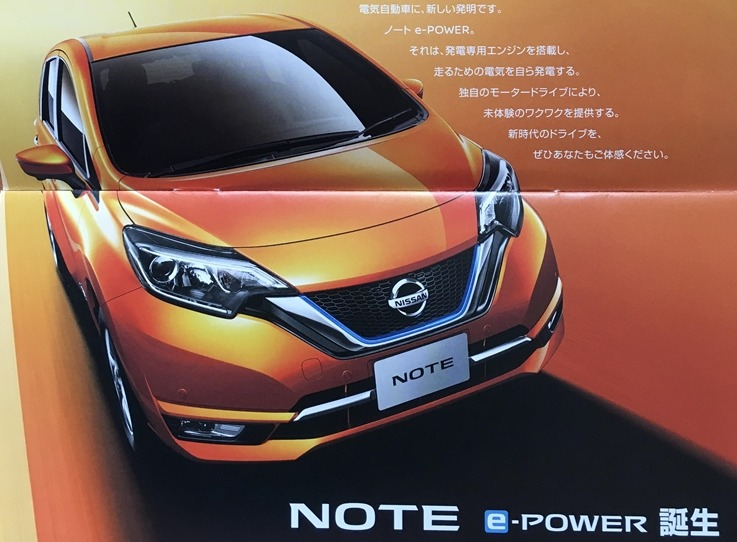 nissan note e-power 2016