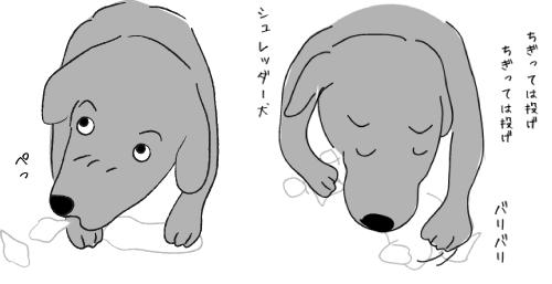 シュレッダー犬