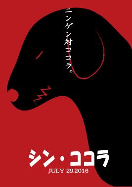 シン・ココラのポスター
