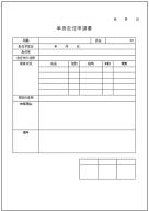 単身赴任申請書テンプレート・フォーマット・雛形