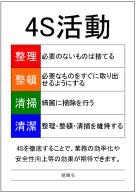 4S活動のポスターテンプレート・フォーマット・雛形