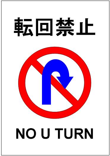 「転回禁止」の標識テンプレート