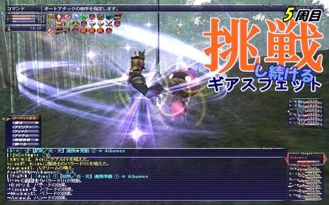 ff11aeonic5-8.jpg
