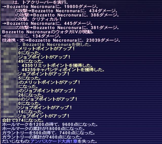 ff11ambas29.jpg