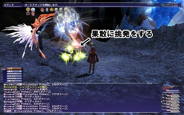 ff11aomon51.jpg