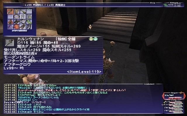 ff11epio03.jpg