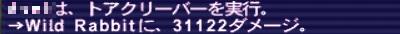 ff11incre02.jpg