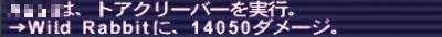 ff11incre03.jpg